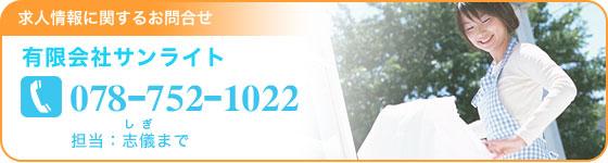 求人情報に関するお問合せ 有限会社サンライト TEL:078-752-1022 担当:志儀(しぎ)まで
